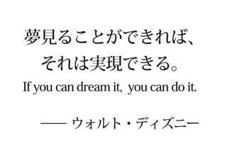 「夢見ることができれば」ウォルト・ディズニー.jpg