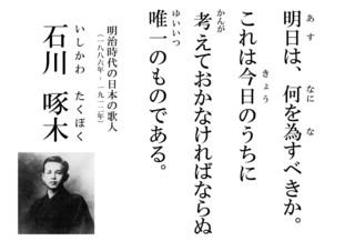 「明日は何を為す…」(石川啄木).jpg
