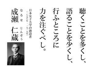 「聴くことを多くし、…」(成瀬仁蔵).jpg