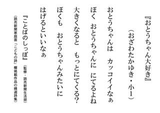 『おとうちゃん大好き』(こどもの詩).jpg
