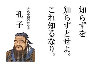 『知らずを知らずとせよ』(孔子).jpg