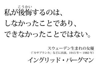 私が後悔するのは(イングリッド・バーグマン).jpg