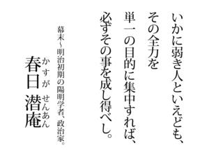 「いかに弱き人といえども」 春日潜庵.jpg