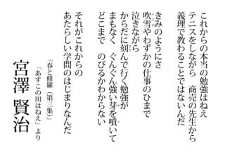「本当の勉強は」宮澤賢治.jpg