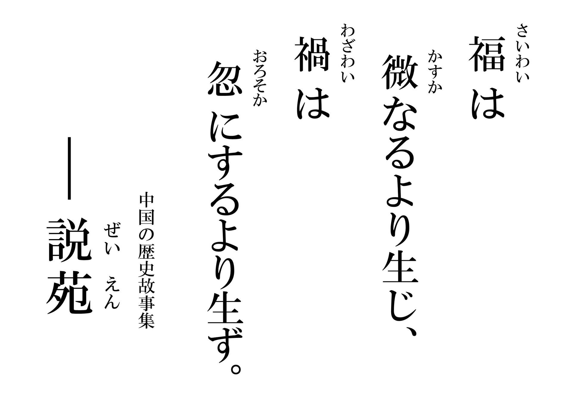 説苑』からの名言: 実相院ブログ