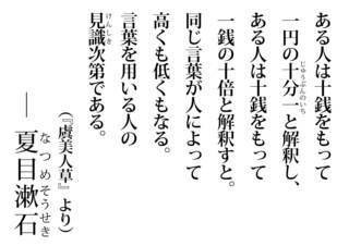 ある人は十銭をもって一円の十分の一と解釈する。(夏目漱石)2020 掲示.jpg