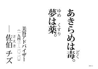 R3 (2021)1.1 「あきらめは毒」_佐伯チズ.jpg