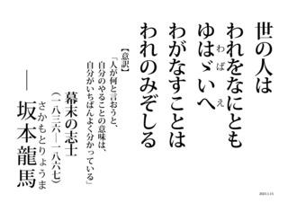 R3 (2021)1.15 「世の人はわれを」_坂本龍馬.jpg