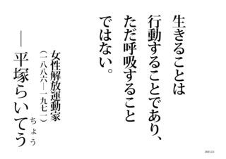 R3 (2021)2.1 「生きることは行動すること」_平塚らいてう.jpg
