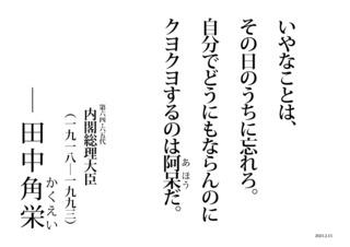 R3 (2021)2.15 「いやなことはその日のうちに」_田中角栄.jpg