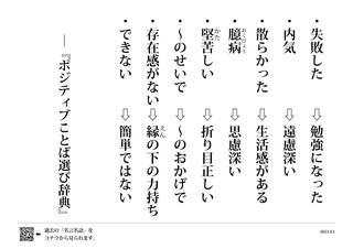 R3 (2021) 9.1「ポジティブことば選び辞典」より.jpg