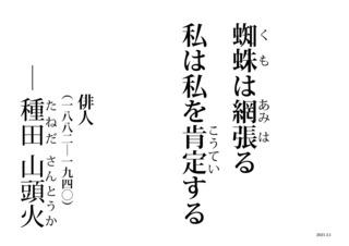 R3 (2021)3.1 「蜘蛛は網張る」_種田山頭火.jpg