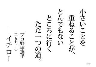 R3 (2021)3.15 「小さいことを」_イチロー.jpg