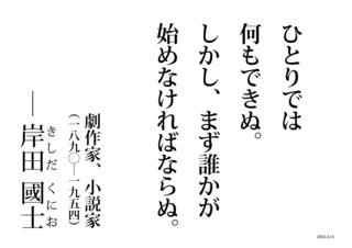 R3 (2021)4.15 「ひとりでは何もできぬ」_岸田国士.jpg
