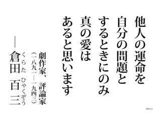 R3 (2021)5.1 「他人の運命を」_倉田百三.jpg