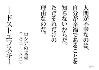 R3 (2021)5.15 「人間が不幸なのは」_ドストエフスキー.jpg