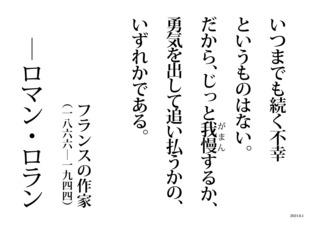 R3 (2021)6.1 「いつまでも続く不幸」_ロマン・ロラン.jpg