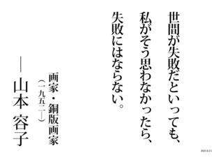 R3 (2021)6.15 「世間が失敗だといっても」_山本容子.jpg