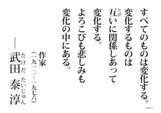 R3 (2021)7.1 「すべてのものは変化する」_武田泰淳.jpg