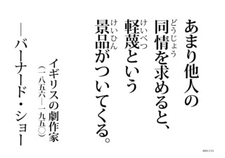 R3 (2021)7.15 「あまり他人の同情を」_バーナード・ショー.jpg