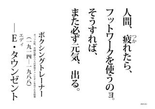 R3 (2021)8.1 「人間、疲れたら」_エディ・タウンゼント.jpg