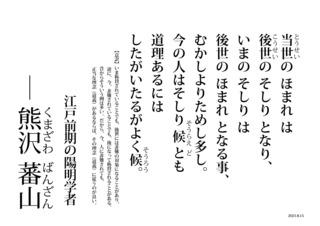 R3 (2021)8.15 「当世のほまれは」_熊沢蕃山.jpg